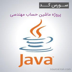 سورس کد پروژه ماشین حساب مهندسی به زبان جاوا