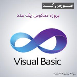 سورس کد پروژه معکوس یک عدد به زبان VB.NET