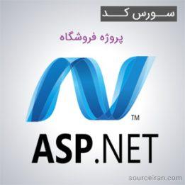 سورس کد پروژه فروشگاه به زبان ASP.NET
