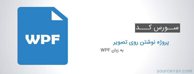 سورس کد پروژه نوشتن روی تصویر به زبان WPF