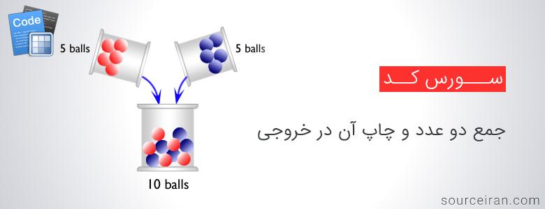 سورس جمع دو عدد و چاپ آن در خروجی