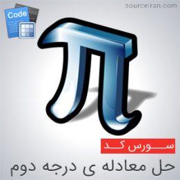 سورس حل معادله درجه دوم