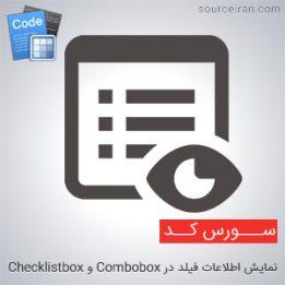 سورس نمایش اطلاعات یک فیلد در Combobox