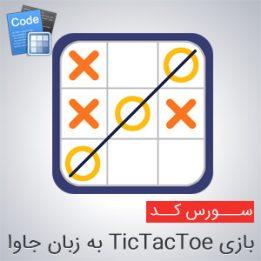سورس بازی TicTacToe