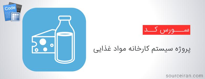 سورس پروژه سیستم کارخانه مواد غذایی به زبان سی شارپ