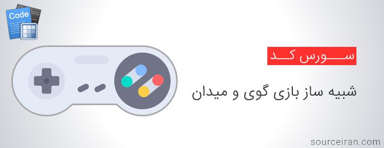سورس پروژه شبیه ساز بازی گوی و میدان به زبان سی شارپ