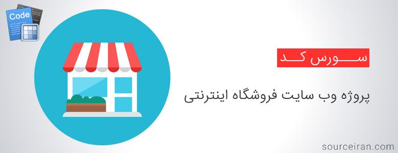 سورس پروژه وب سایت فروشگاه اینترنتی به زبان Asp.Net