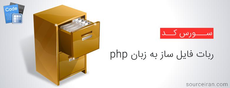 سورس ربات فایل ساز به زبان php