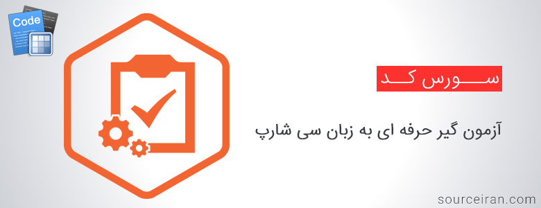 سورس پروژه آزمون گیر حرفه ای به زبان سی شارپ