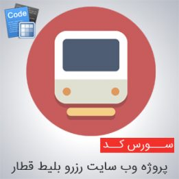 سورس پروژه وب سایت رزرو بلیط قطار