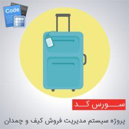 سورس پروژه سیستم مدیریت فروش کیف و چمدان به زبان سی شارپ