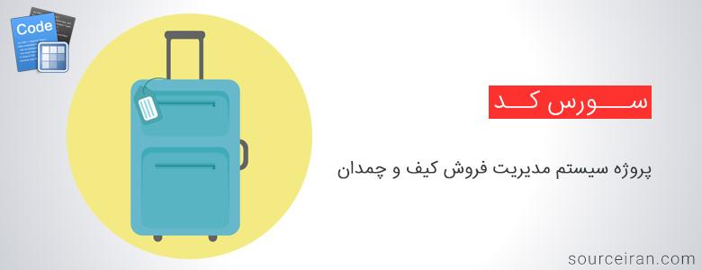 سورس پروژه سیستم مدیریت فروش کیف و چمدان