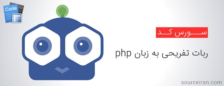 سورس ربات تفریحی به زبان php