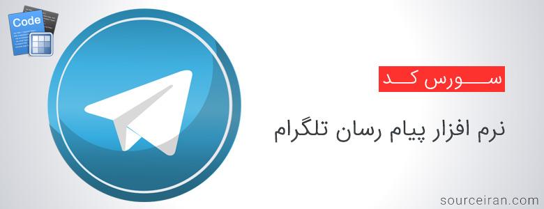 سورس نرم افزار پیام رسان تلگرام