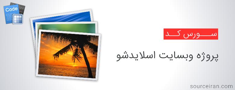 سورس پروژه وبسایت اسلایدشو به زبان سی شارپ