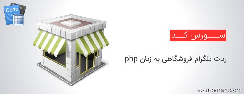 سورس ربات تلگرام فروشگاهی