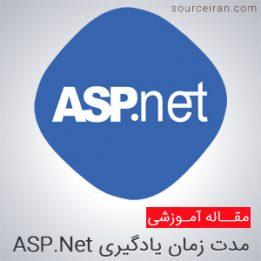 زمان لازم برای یادگیری برنامه نویسی ASP.Net