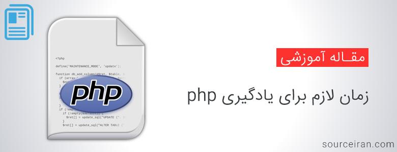 زمان لازم برای یادگیری php