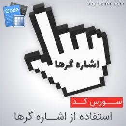 استفاده از اشاره گرها در سی پلاس پلاس