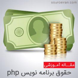 میزان دستمزد برنامه نویس php