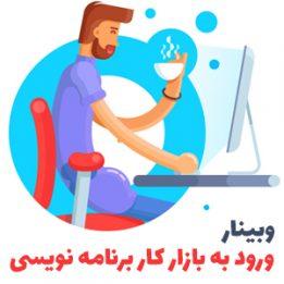 وبینار کسب درآمد از برنامه نویسی
