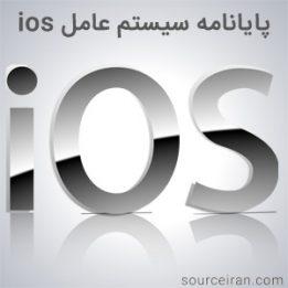 پایانامه سیستم عامل ios