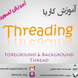 دانلود فیلم آموزش کار با Threading (رشته رشته کردن هدف ها) به زبان سی شارپ