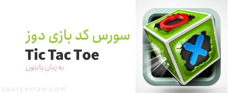 سورس کد بازی دوز Tic Tac Toe به زبان پایتون