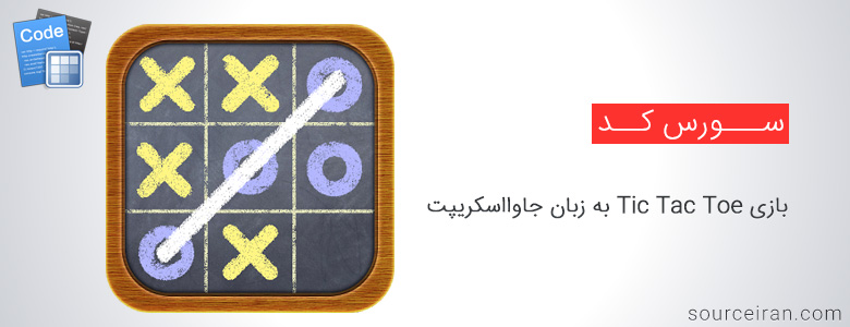 سورس کد بازی Tic Tac Toe به زبان جاوااسکریپت