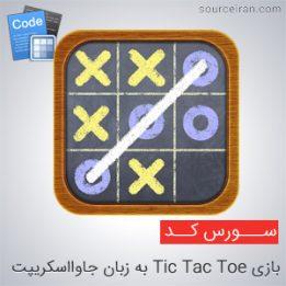 سورس بازی Tic Tac Toe به زبان جاوااسکریپت