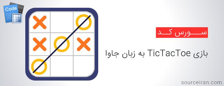 سورس بازی TicTacToe به زبان جاوا