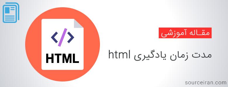 مدت زمان یادگیری html