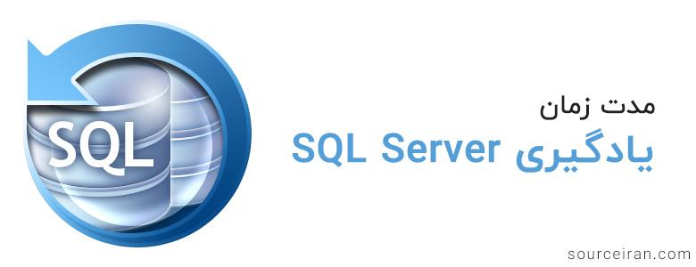 زمان مورد نیاز یادگیری SQL Server