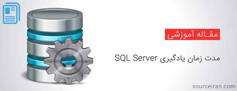 مدت زمان یادگیری SQL Server