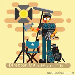 آموزش نرم افزار Director MX