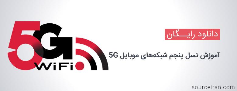 دانلود کتاب آموزش شبکههای موبایل 5G