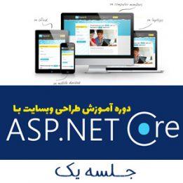 آموزش ASP.Net Core1
