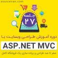 آموزش ASP.Net MVC فارسی