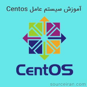 آموزش سیستم عامل Centos