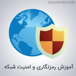 آموزش رمزنگاری و امنیت شبکه