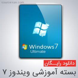 بسته آموزشی ویندوز 7