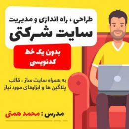 آموزش طراحی وبسایت شرکت