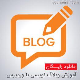 آموزش وبلاگ نویسی با وردپرس