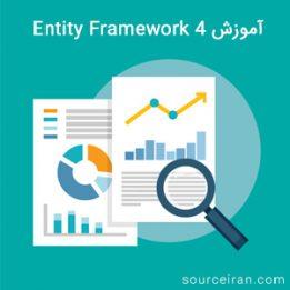 آموزش entity framework 4