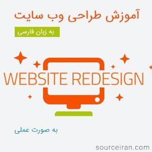 آموزش طراحی وب سایت به صورت عملی