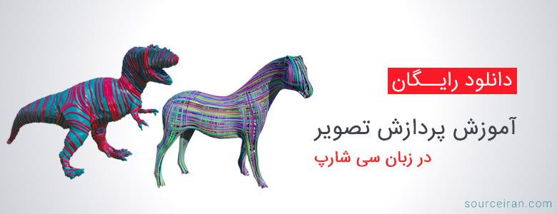 آموزش پردازش تصویر در زبان سی شارپ