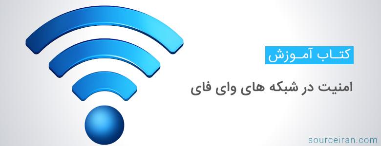 آموزش امنیت در شبکه های وای فای