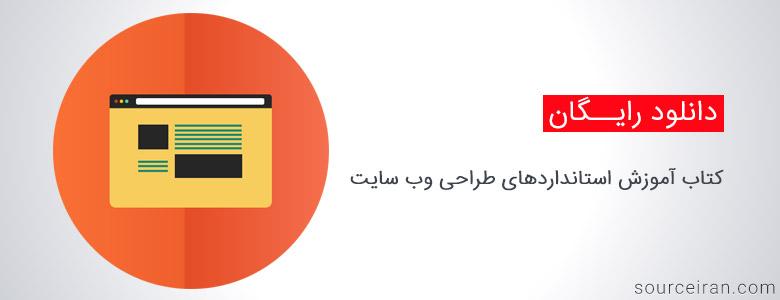 آموزش استانداردهای طراحی وب سایت