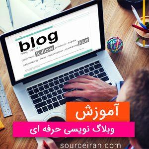 آموزش وبلاگ نویسی حرفه ای