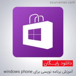 آموزش برنامه نویسی برای windows phone